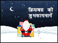 Christmas Hindi Greetings