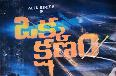 Okka Kshanam  Movie Tease Launch  1