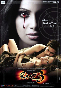 Raaz 3 Latest Poster