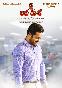 Jai Lava Kusa  Movie Poster  5