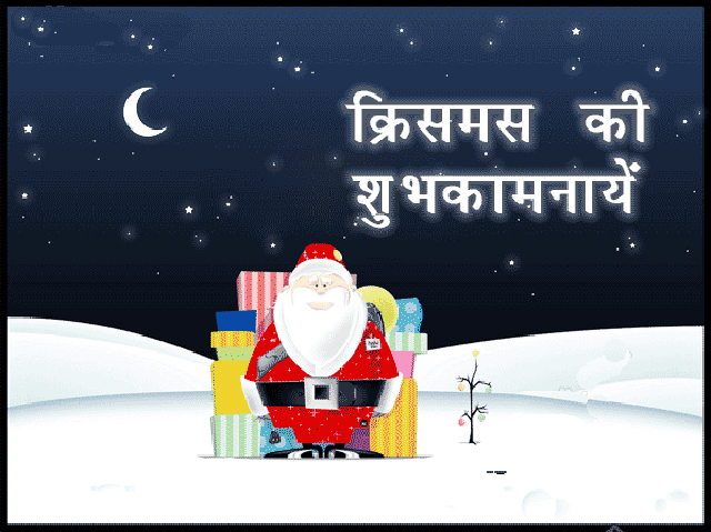 merry christmas in hindi song