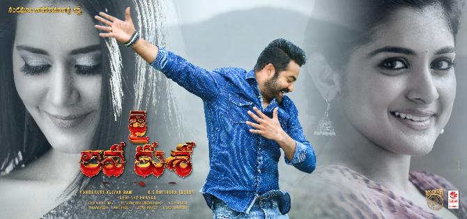 Jai Lava Kusa  Movie Poster  1