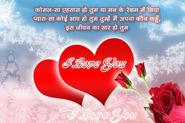 Valentine Love Quotes For Him In Hindi : Valentines Day Hindi Greeting Card : valentine s day on Rediff Pages
